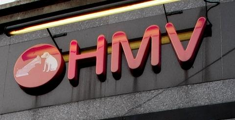HMV in Watford to close